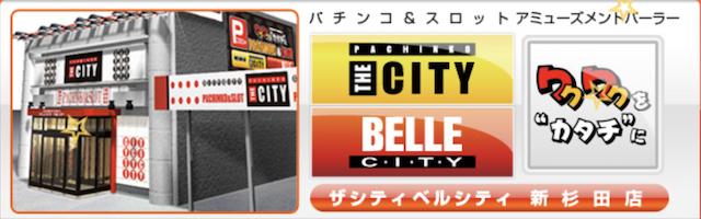 ザシティ  ベルシティ新杉田店(5/8) スロパチステーション潜入取材+8の付く日(旧イベント) マイジャグ3が全6?!