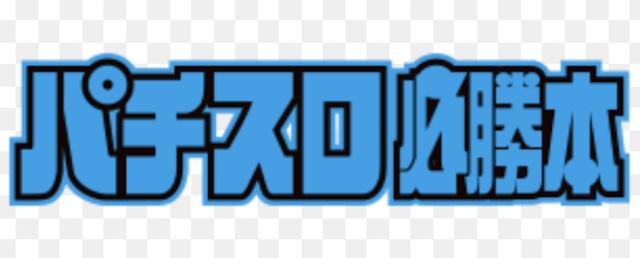パチスロ必勝本取材イベント S-Bakyun! TRES(S-バキュン トレス)、 Bakyun! scaleX(バキュン スケールX)、スーパースター翔、女神っしょん)等の公約まとめ