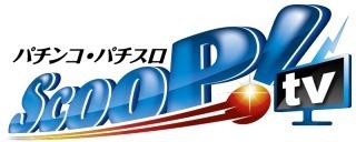 ScooP!tv スクープtv 取材イベント(BURST、ウロボロス、カチ盛りターゲット、ドリーム、㐂々塊々、俺のスロット、打ちごろ等) 公約 まとめ